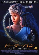 Peter Pan - Japanese Movie Poster (xs thumbnail)
