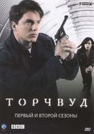 """""""Torchwood"""" - Russian Movie Cover (xs thumbnail)"""