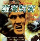 The Shooter - Taiwanese DVD cover (xs thumbnail)