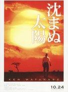 Shizumanu taiyô - Japanese Movie Poster (xs thumbnail)