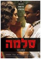 Selma - Israeli Movie Poster (xs thumbnail)