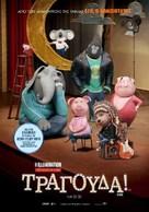 Sing - Greek Movie Poster (xs thumbnail)