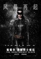 The Dark Knight Rises - Chinese Movie Poster (xs thumbnail)