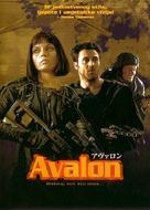 Avalon - Croatian Movie Poster (xs thumbnail)
