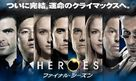 """""""Heroes"""" - Japanese Movie Poster (xs thumbnail)"""