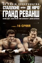 Grudge Match - Ukrainian Movie Poster (xs thumbnail)