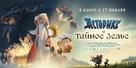 Astérix: Le secret de la potion magique - Russian Movie Poster (xs thumbnail)