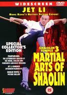 Nan bei Shao Lin - British DVD cover (xs thumbnail)