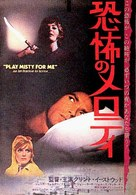 Play Misty For Me - Japanese Movie Poster (xs thumbnail)