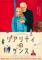 La Danza de la Realidad - Japanese Movie Poster (xs thumbnail)