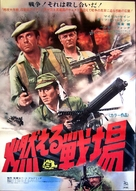 Too Late the Hero - Japanese Movie Poster (xs thumbnail)