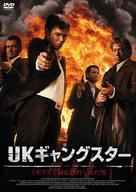 Rise of the Footsoldier - Japanese DVD cover (xs thumbnail)
