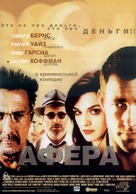 Confidence - Russian Movie Poster (xs thumbnail)