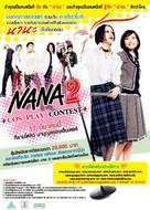 Nana 2 - Thai poster (xs thumbnail)