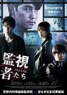 Gam-si-ja-deul - Japanese Movie Poster (xs thumbnail)