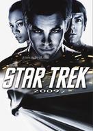 Star Trek - Spanish Movie Cover (xs thumbnail)