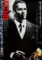 Raw Deal - Japanese Movie Poster (xs thumbnail)