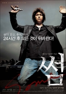Some - South Korean Movie Poster (xs thumbnail)