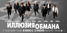 Now You See Me - Ukrainian Movie Poster (xs thumbnail)