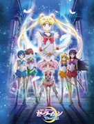 Sailor Moon Eternal - Japanese Movie Poster (xs thumbnail)