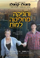 Veronika Decides to Die - Israeli Movie Poster (xs thumbnail)