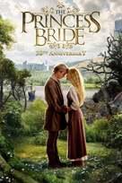 The Princess Bride - Movie Poster (xs thumbnail)