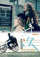 Di yi ci - Taiwanese Movie Poster (xs thumbnail)