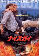 Yat goh ho yan - Japanese Movie Poster (xs thumbnail)
