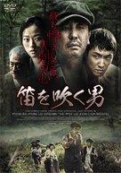 Sonnim - Japanese DVD cover (xs thumbnail)