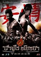 Samurai Ayothaya - Thai Movie Cover (xs thumbnail)