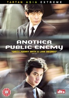Another Public Enemy - British poster (xs thumbnail)