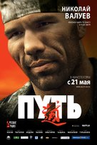 Put - Russian Movie Poster (xs thumbnail)