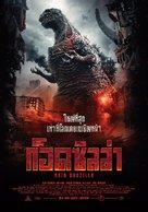 Shin Gojira - Thai Movie Poster (xs thumbnail)