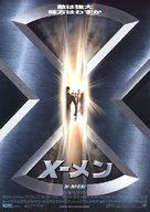 X-Men - Japanese Movie Poster (xs thumbnail)