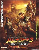 The Mummy: Tomb of the Dragon Emperor - Japanese Movie Poster (xs thumbnail)