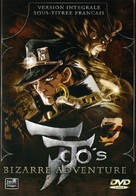 Jojo no kimyô na bôken - French Movie Cover (xs thumbnail)