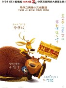 Open Season - Taiwanese DVD cover (xs thumbnail)