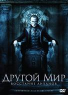 Underworld: Rise of the Lycans - Russian Movie Cover (xs thumbnail)