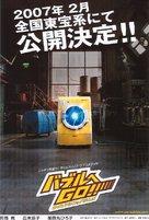 Baburu e Go! Taimu mashin wa doramu shiki - Japanese Movie Poster (xs thumbnail)
