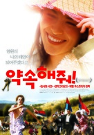 Zavet - South Korean Movie Poster (xs thumbnail)