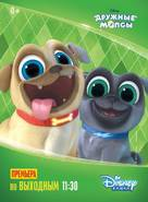 """""""Puppy Dog Pals"""" - Russian Movie Poster (xs thumbnail)"""