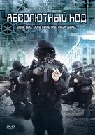 Encrypt - Russian DVD cover (xs thumbnail)