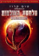 War of the Worlds - Israeli DVD movie cover (xs thumbnail)