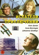 Les aventuriers - Russian Movie Cover (xs thumbnail)