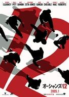 Ocean's Twelve - Japanese Movie Poster (xs thumbnail)