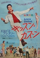Kissin' Cousins - Japanese Movie Poster (xs thumbnail)