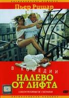 À gauche en sortant de l'ascenseur - Russian Movie Cover (xs thumbnail)
