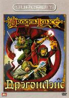 Dragonlance: Dragons of Autumn Twilight - Russian Movie Cover (xs thumbnail)