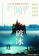 Heart of Ice - Chinese Movie Poster (xs thumbnail)