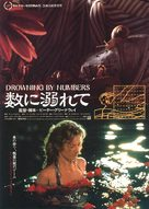 Drowning by Numbers - Japanese Movie Poster (xs thumbnail)